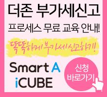 부가세신고세미나팝_V3업.jpg