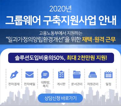 200513_그룹웨어_일가양득지원사업.jpg