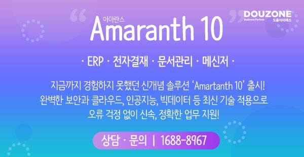 210706 아마란스10 출시 팝업.jpg